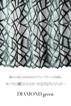 画像14: セミソフトブラ(大きいサイズ・C〜Kカップ・ダークグリーン)[DIAMOND green B150]【送料無料】輸入下着・高級ランジェリー (14)