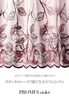 画像14: 一枚レースブラ(ノンパテッドブラ・バルコネット・B〜Iカップ・2枚接ぎ・紫・パープル)[PROMES violet B139]【送料無料】輸入下着・高級ランジェリー (14)