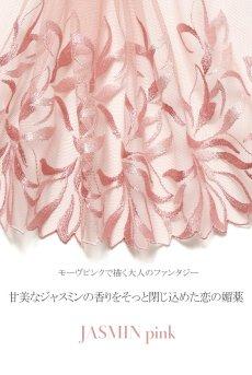 画像15: セミソフトブラ(大きいサイズ・B〜Kカップ・モーブピンク)[JASMIN pink B150]【送料無料】輸入下着・高級ランジェリー (15)
