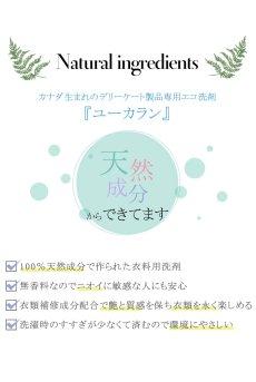 画像3: 無香料 | ユーカラン ランジェリー洗剤500ml(ラージサイズ) デリケート洗剤 (3)