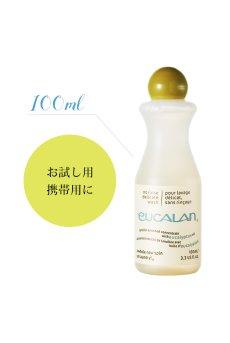 画像6: ランジェリー洗剤ユーカラン 100ml(選べる4つの香り・ミニサイズ)  (6)