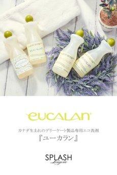 画像4: ランジェリー洗剤ユーカラン 100ml(選べる4つの香り・ミニサイズ)  (4)