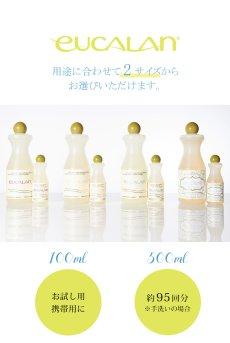 画像5: ランジェリー洗剤ユーカラン 100ml(選べる4つの香り・ミニサイズ)  (5)