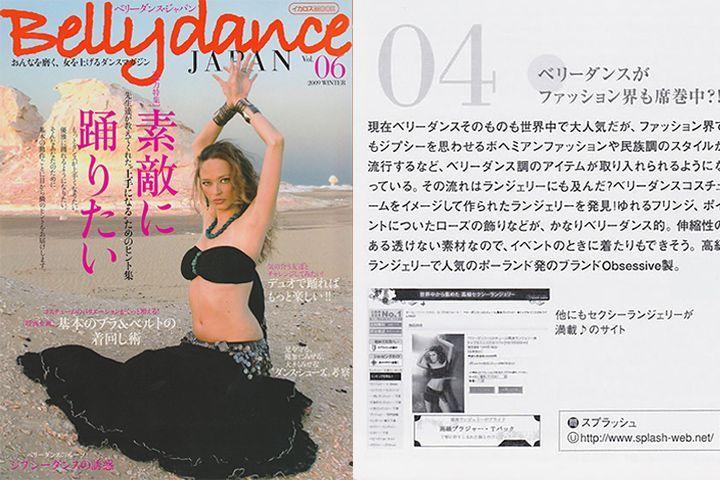 Belly Dance Japan 6月号|イカロス出版