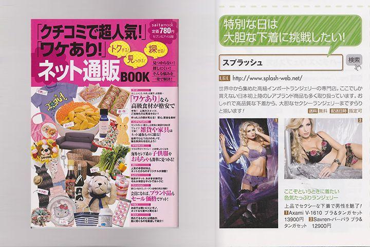 クチコミで超人気!ネット通販Book|saita mook|セブン&アイ出版