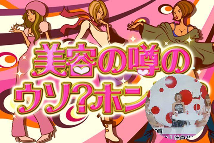 Bee TV|美容の噂のウソ?ホント!?|西川史子、MEGUMI、重盛さと美