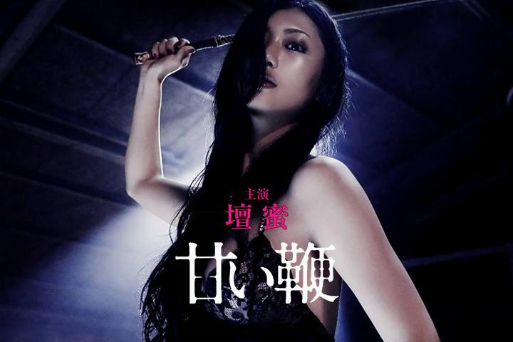 映画『甘い鞭』|壇蜜|第37回日本アカデミー賞新人俳優賞受賞作品