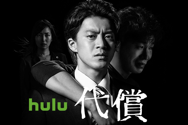 Huluドラマ『代償』|小栗旬