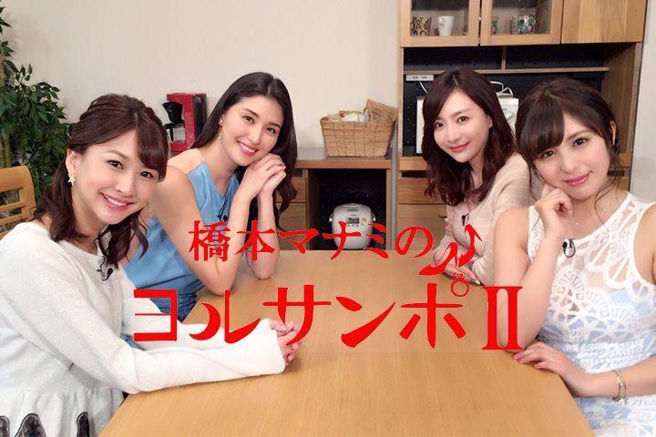 BS フジ|「橋本マナミのヨルサンポⅡ」