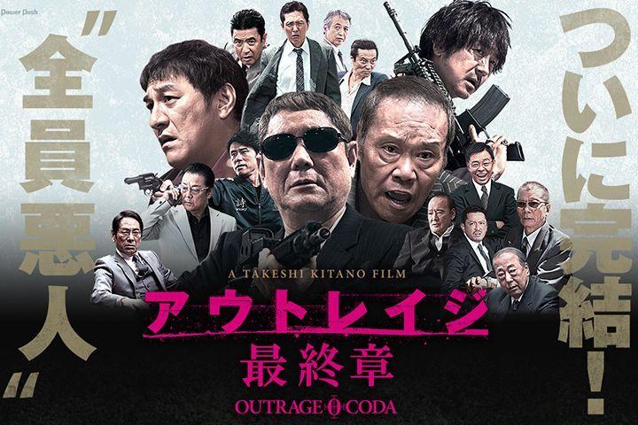 北野武監督|映画『アウトレイジ 最終章』