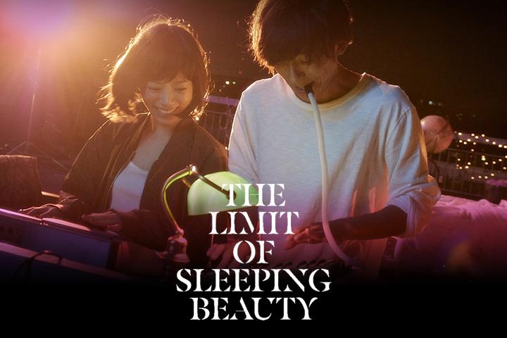 映画|THE LIMIT OF SLEEPING BEAUTY −リミット・オブ・スリーピング ビューティ−