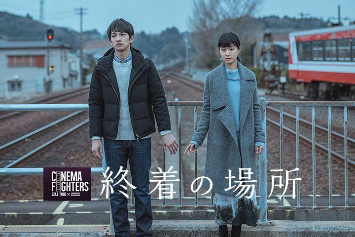 CINEMA FIGHTERS|映画『終着の場所』