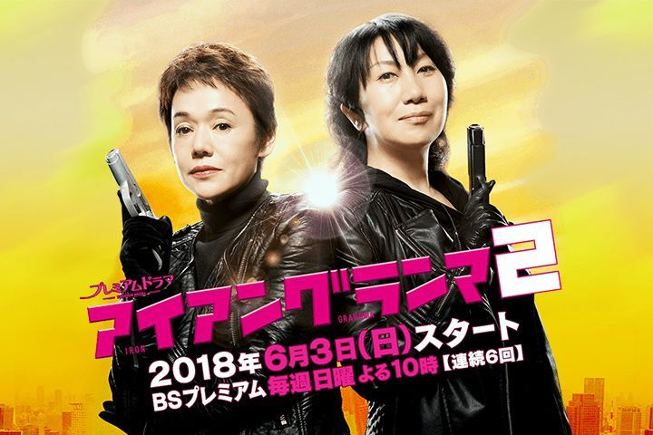 アイアングランマ2|NHK プレミアムドラマ