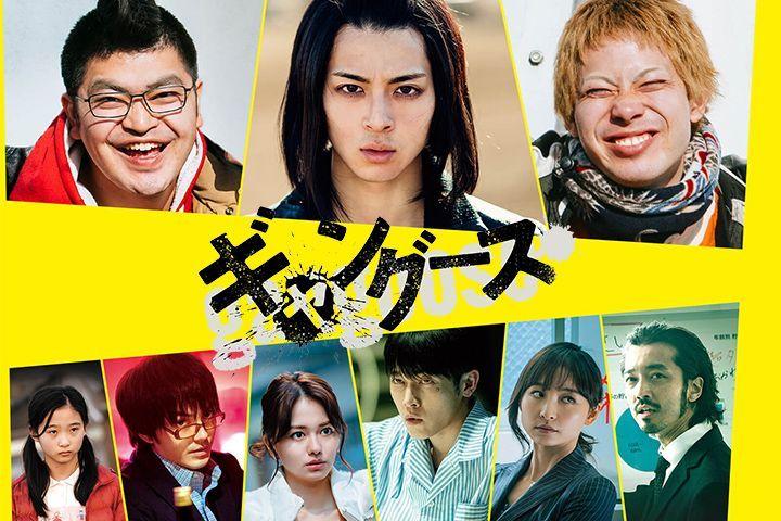 映画『ギャングース』|篠田麻里子