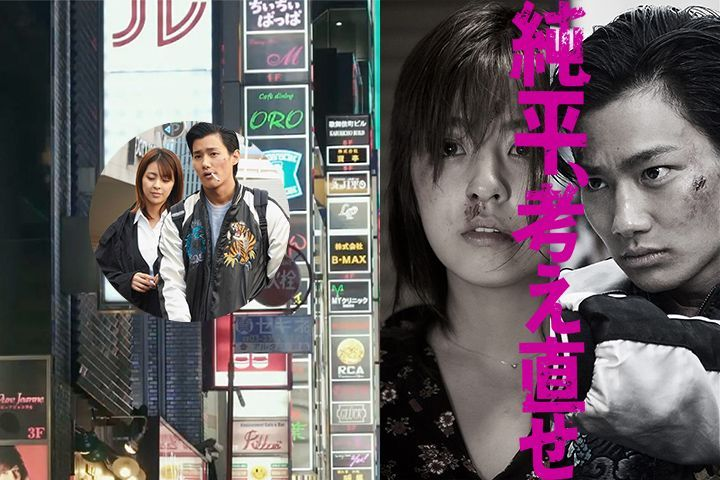 映画『純平、考え直せ』|柳ゆり菜、野村周平