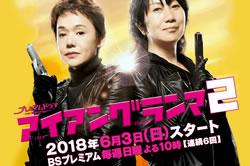 アイアングランマ2 | NHK プレミアムドラマ