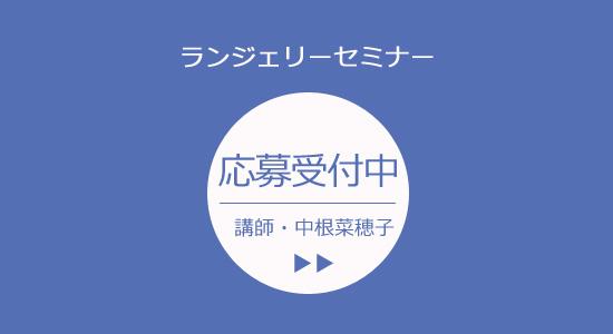 東京・代官山で学ぶランジェリーセミナー 募集中
