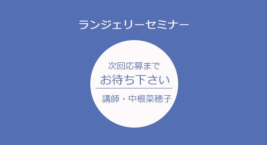 東京・代官山で学ぶランジェリーセミナー 次回応募までお待ちください