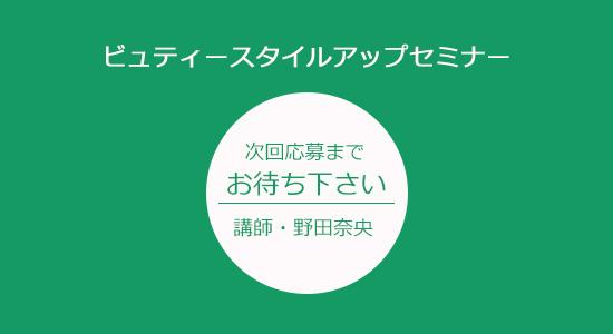 東京・代官山で学ぶスタイルアップセミナー 次回応募までお待ちください