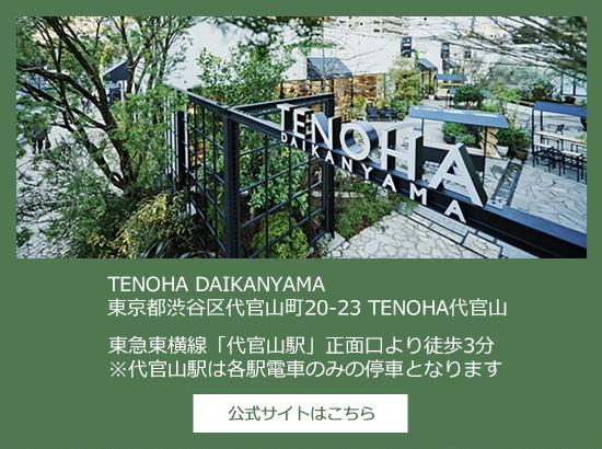 テノハ代官山 公式サイト