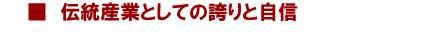 伝統産業としての誇りと自信 スプラッシュ ジャパン
