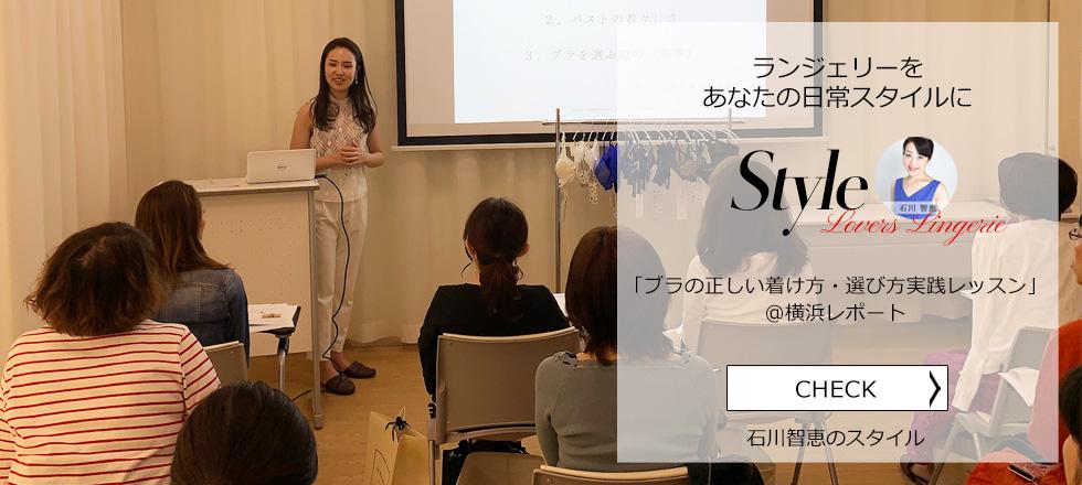 「ブラの正しい着け方・選び方実践レッスン」@横浜レポート