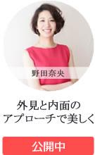 野田奈央 外見と内面の2つのアプローチで、自分らしく美しくなる。