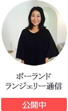 堺玲子 ポーランド・ランジェリー通信