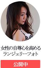 Ayumi Seike 女性の自尊心を高める《ランジェリーフォト》 JEWEL IN ME project
