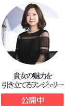 Midori Suzuki 貴女の魅力を引き立てるランジェリー