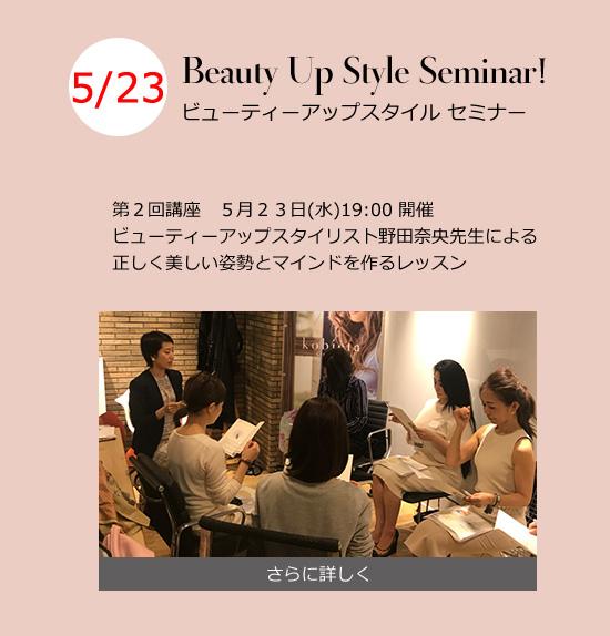 5月23日開催、ビューティーアップスタイルセミナー