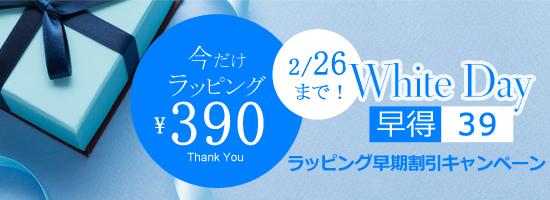 390円ラッピング