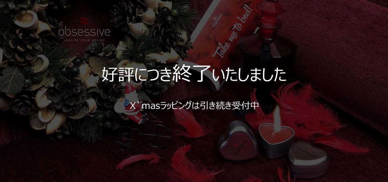 クリスマス限定!今なら「キャンドル&REDフェザー」もれなくプレゼント!