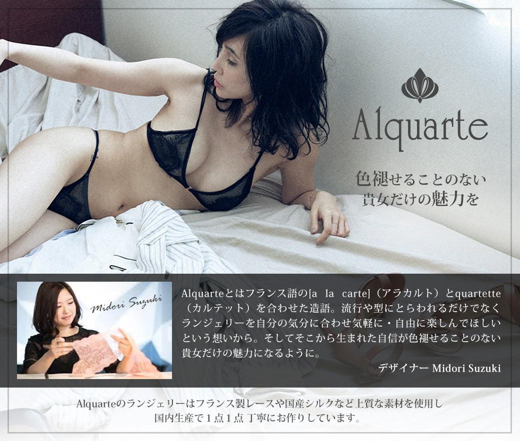 女性本来の美しさを引き立てるためのランジェリーブランドAlquarte