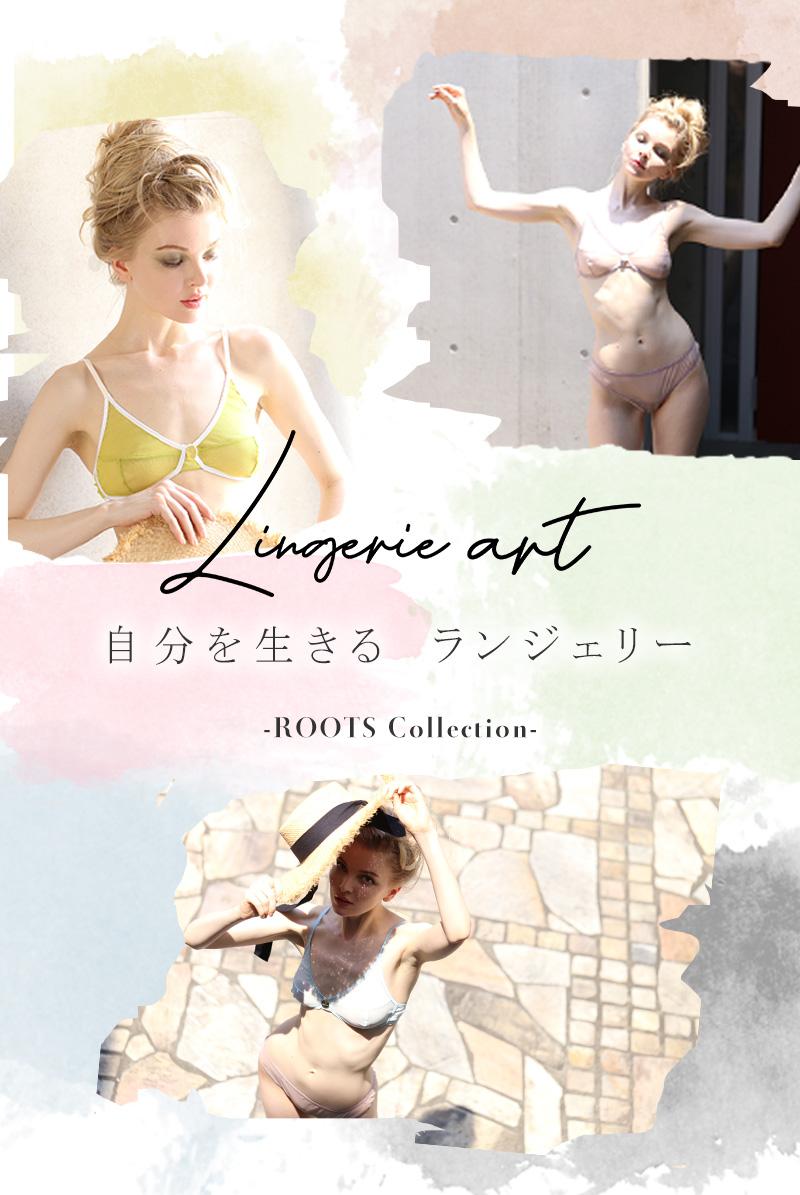 商品ラインナップ Lingerie art ルーツコレクション・ROOTS Collection