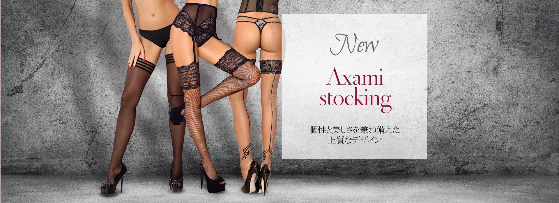 アクサミ[Axami Sexy] Stocking