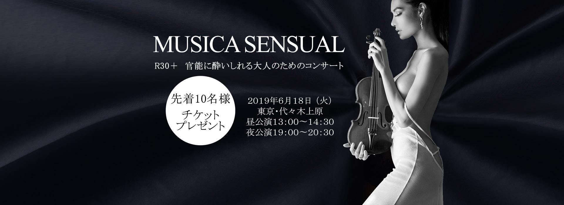 官能コンサート MUSICA SENSUAL 東京・代々木上原6/18(火)