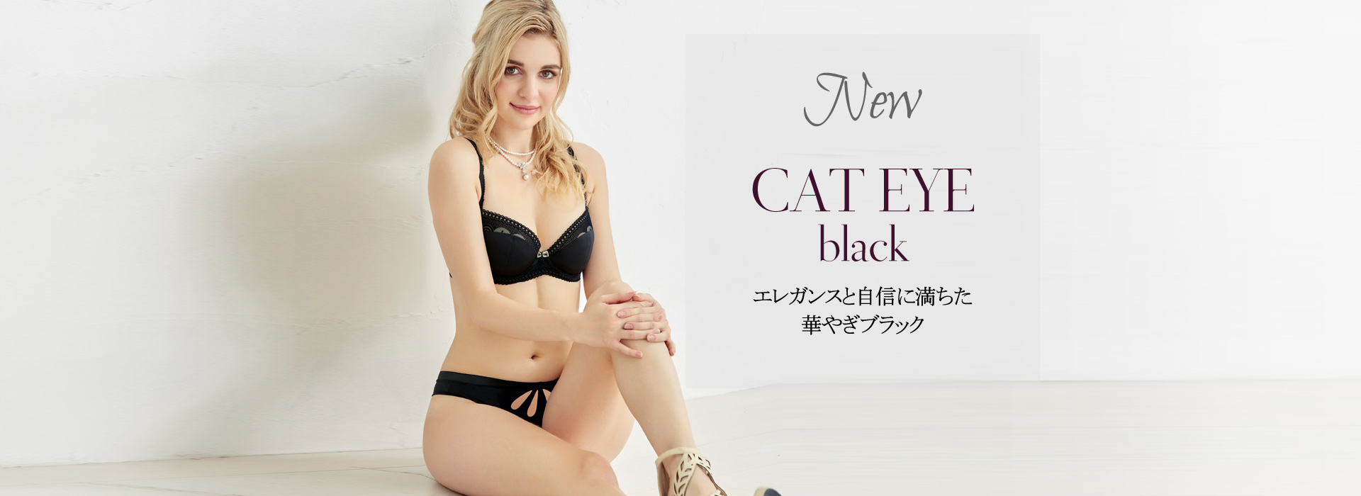 サブレン CAT EYE Series -2018AW-
