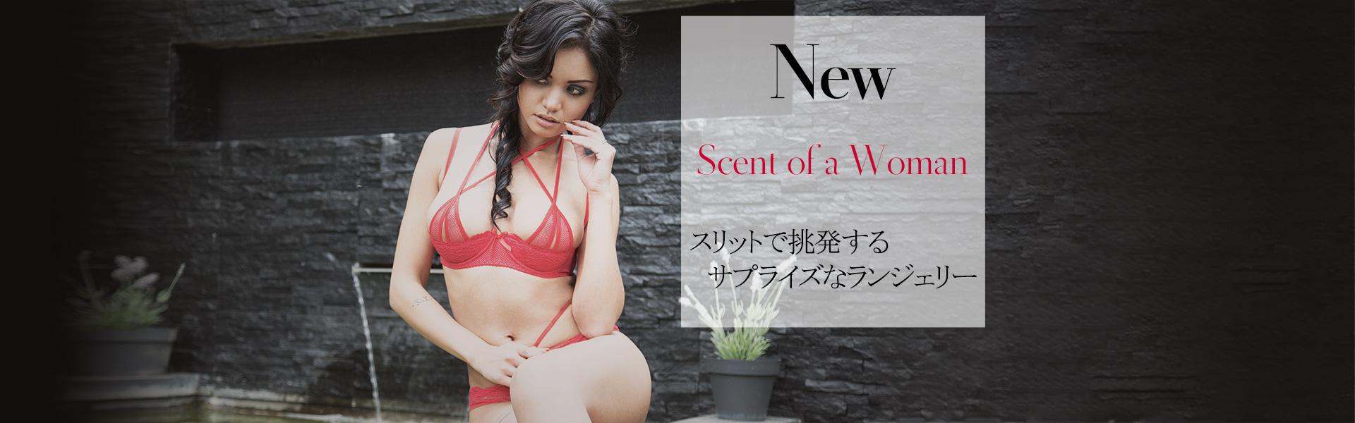 アクサミセクシー Scent of a Woman Collection