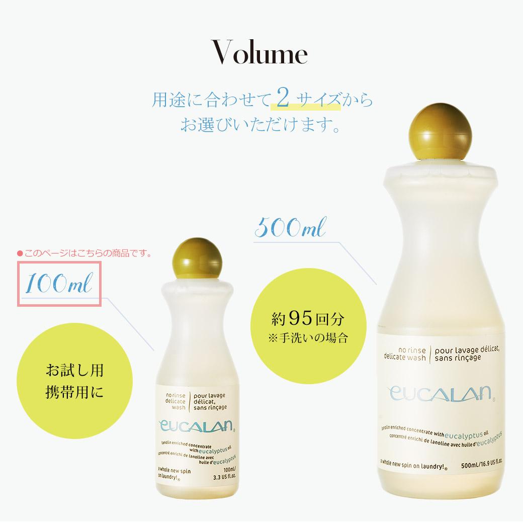 ランジェリー洗剤ユーカラン(500ml)