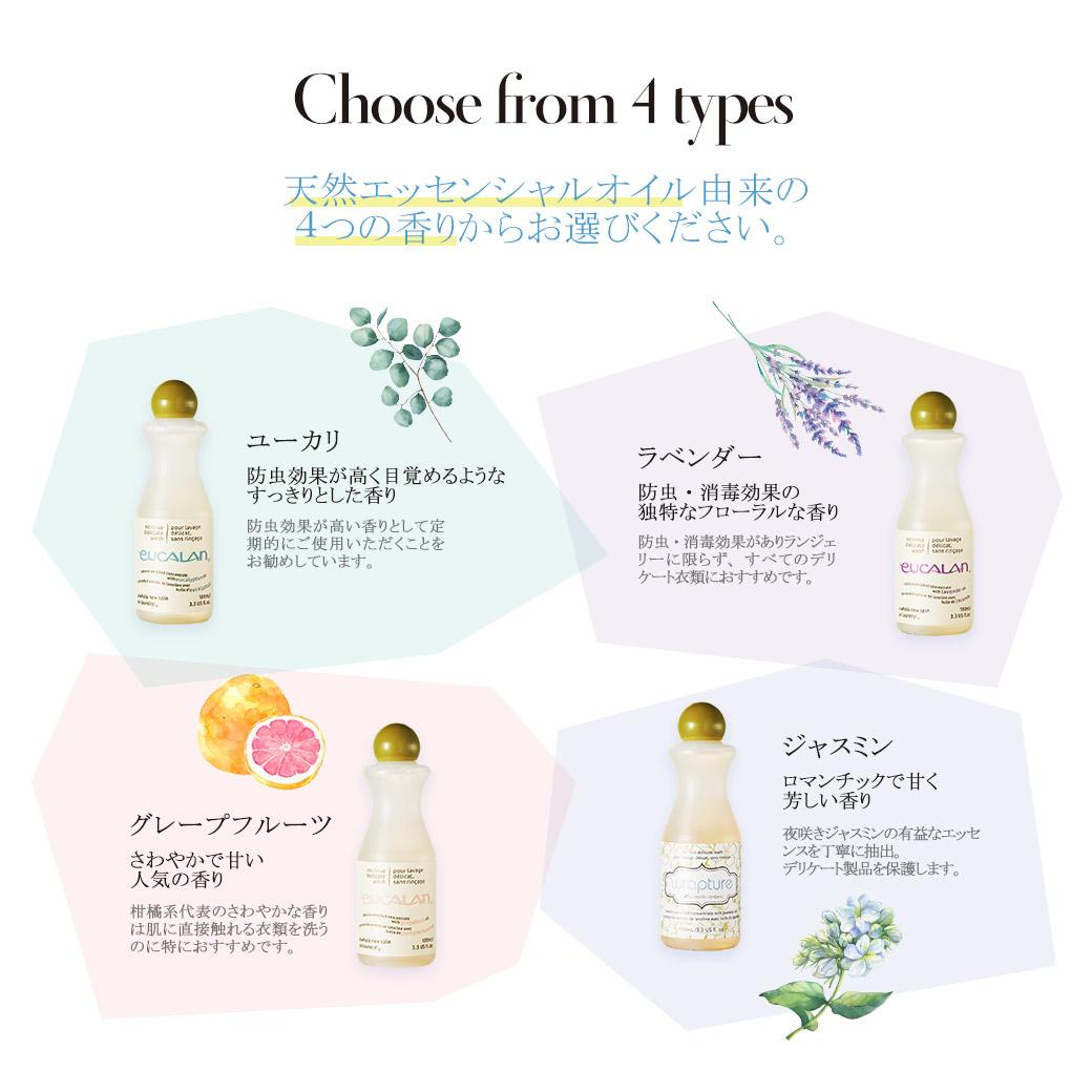 ランジェリー洗剤ユーカラン(選べる4つの香り)