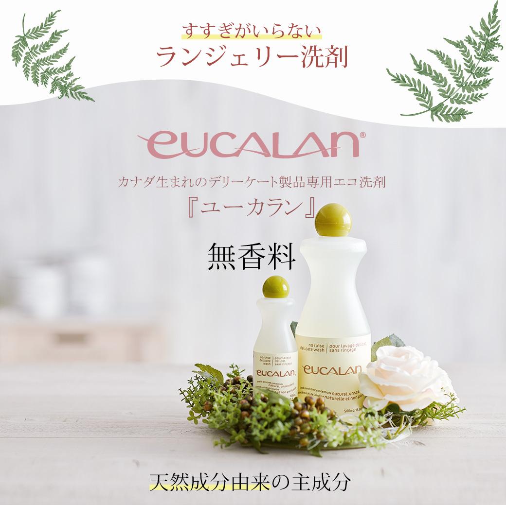 無香料・ランジェリー洗剤ユーカランは天然成分由来