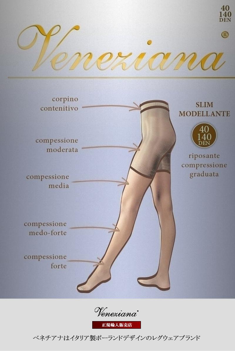 ベネチアナ SLIM 40 visone
