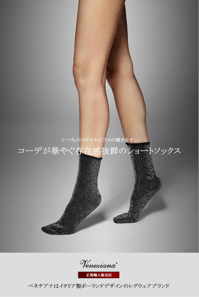 ベネチアナ FLAVIA Socks nero/argento