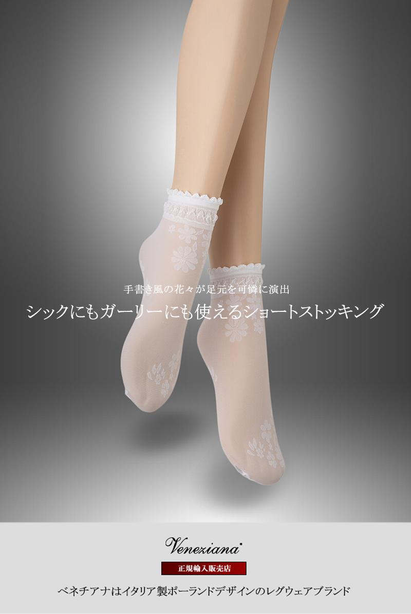 ベネチアナ MAXIMA Socks bianco