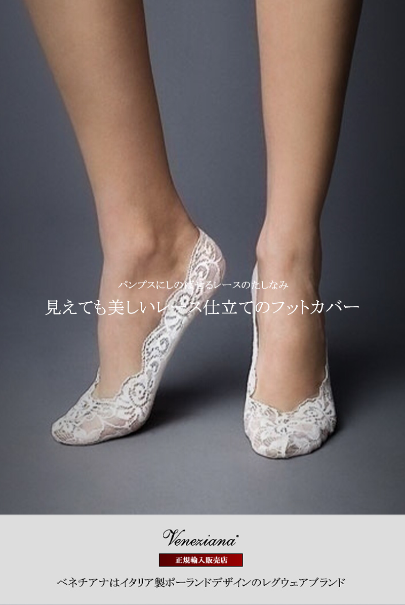 ベネチアナ BALETTO Foot panna