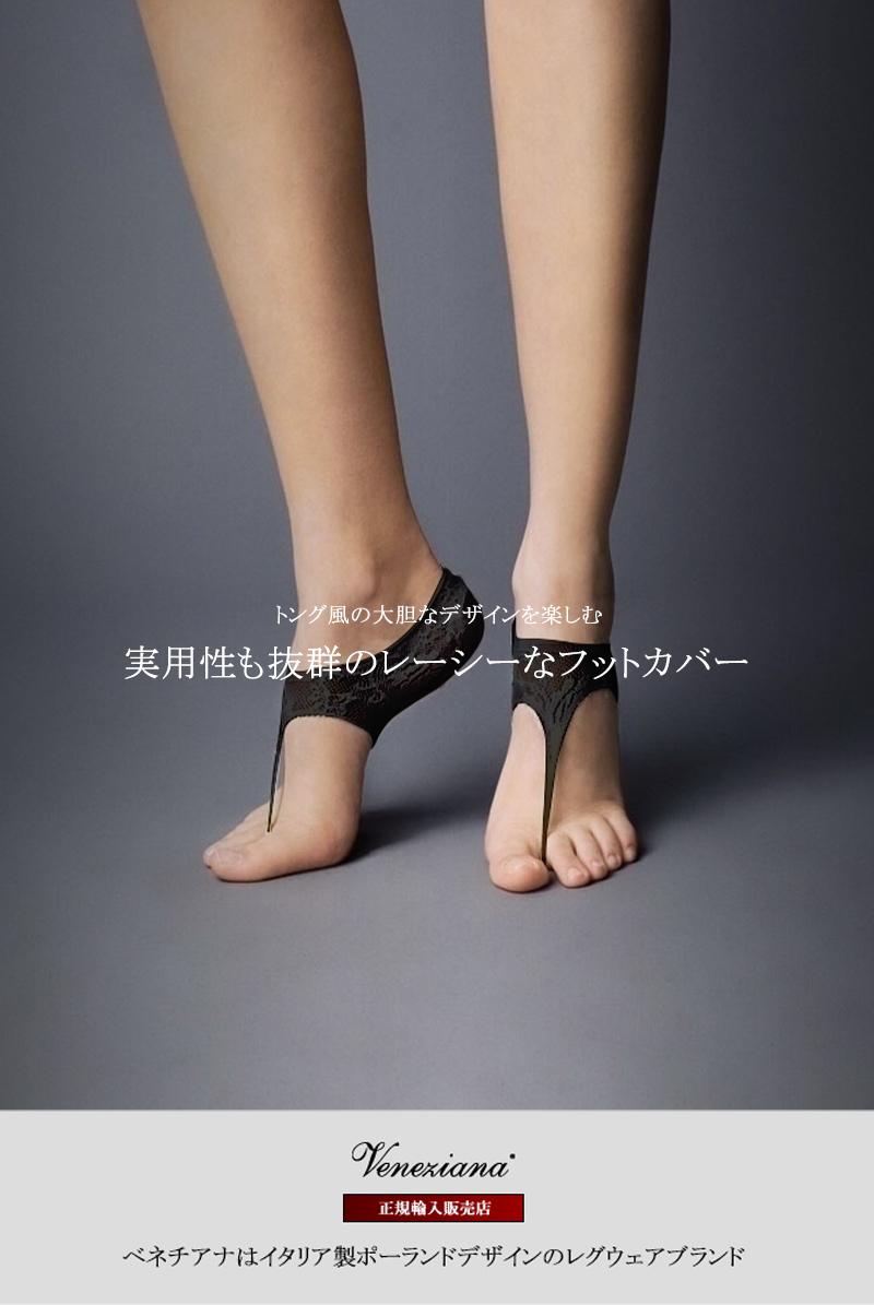 ベネチアナ JAPANESSE Foot nero
