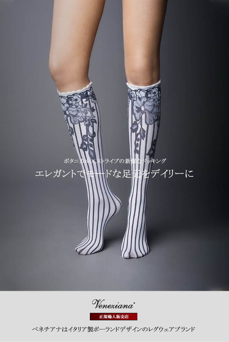 ベネチアナ YVONNE High-Socks bianco-nero