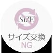 サイズ交換NG