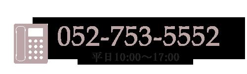 電話 0527535552